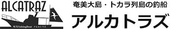 奄美大島・トカラ列島の大物釣り|釣船アルカトラズ